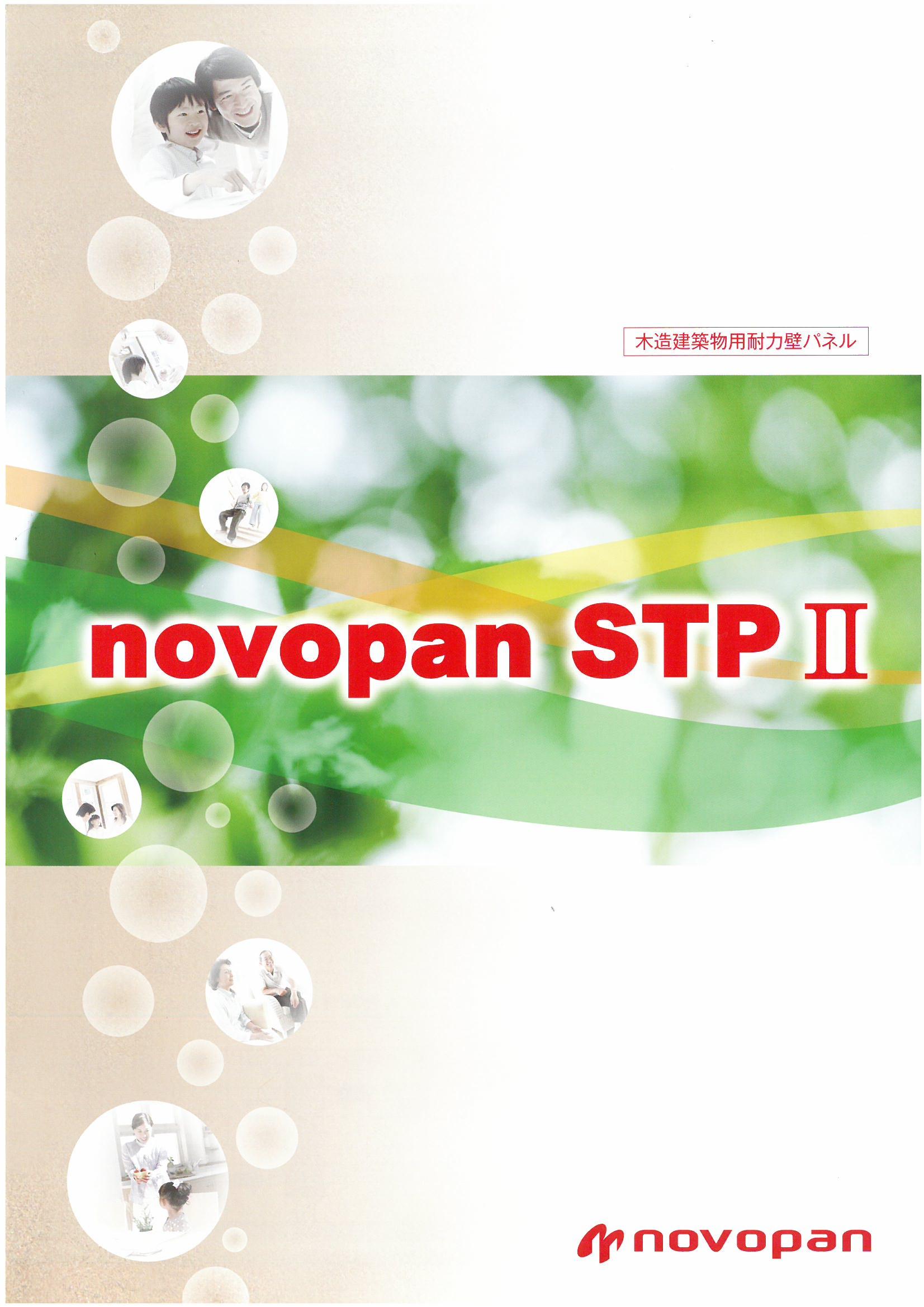 novopan STPⅡ パンフレット
