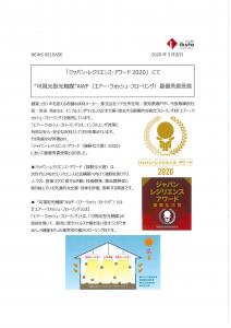 ジャパンレジリエンスアワード2020最優秀賞