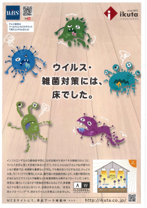 ウイルス・雑菌対策には、床でした。